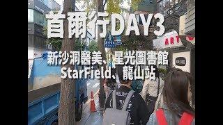 星空圖書館 新沙洞 醫美 StarField 龍山站|首爾行DAY3