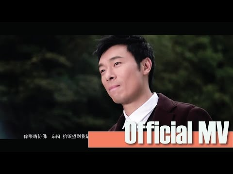 許志安 Andy Hui -《你的男人》Official Music Video