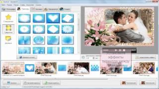 Программа для свадебного слайд-шоу