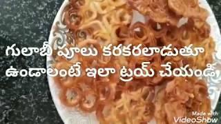 రోజ్ ఫ్లవర్స్ ఎంతో ఈజీ గా ఎలా చేయాలి/in telugu/Sweet recipe in rose flours/bhagya madhav telugu ruch