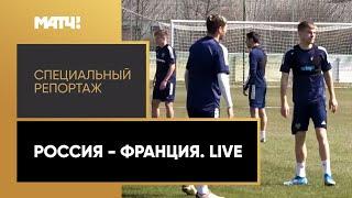 Россия Франция Live Специальный репортаж