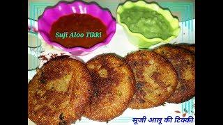 सूजी और आलू की मजेदार कुरकुरी टिक्की | Sooji Aloo Tikki