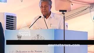 Pinarayi Vijayan's Speech   Kollam Bypass inauguration