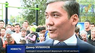 08/09/2017 - Новости канала Первый Карагандинский
