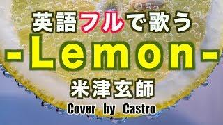 """リクエストを多数いただいたので今回は米津玄師さんの""""Lemon""""を英語Ver...."""