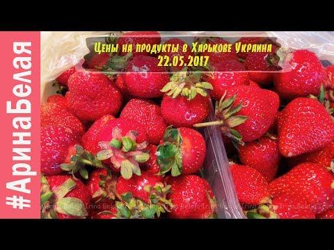 ОБЗОР ЦЕН НА ПРОДУКТЫ ХАРЬКОВ УКРАИНА 22.05.2017, купили рюкзак | Arina Belaja