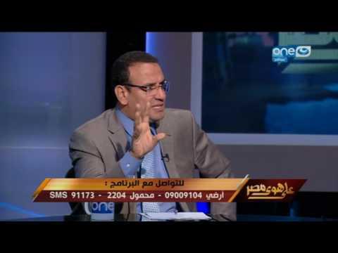 على هوى مصر - المعارضة المصرية .. هل تشوش على الانجازات أ...