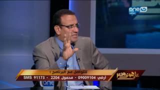 على هوى مصر - المعارضة المصرية .. هل تشوش على الانجازات أم تدافع عن المواطن؟