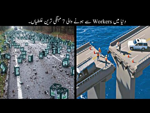 7 Most Expensive Mistakes Ever Made By Workers | ورکرز سے ہونے والی مہنگی ترین غلطیاں | Haider Tv