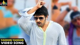 Mirchi Songs | Yahoon Yahoon Video Song | Prabhas, Anushka, Richa | Sri Balaji Video