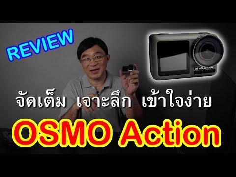 รีวิวแบบจัดเต็ม DJI Osmo Action