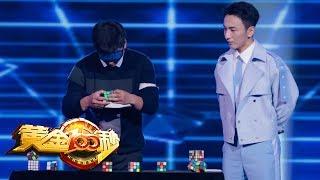 《黄金100秒》 20191128| CCTV综艺