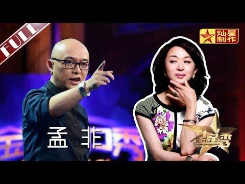 """《金星秀》第四十八期-""""移民""""那些事 孟非 The Jinxing Show 官方超�p"""
