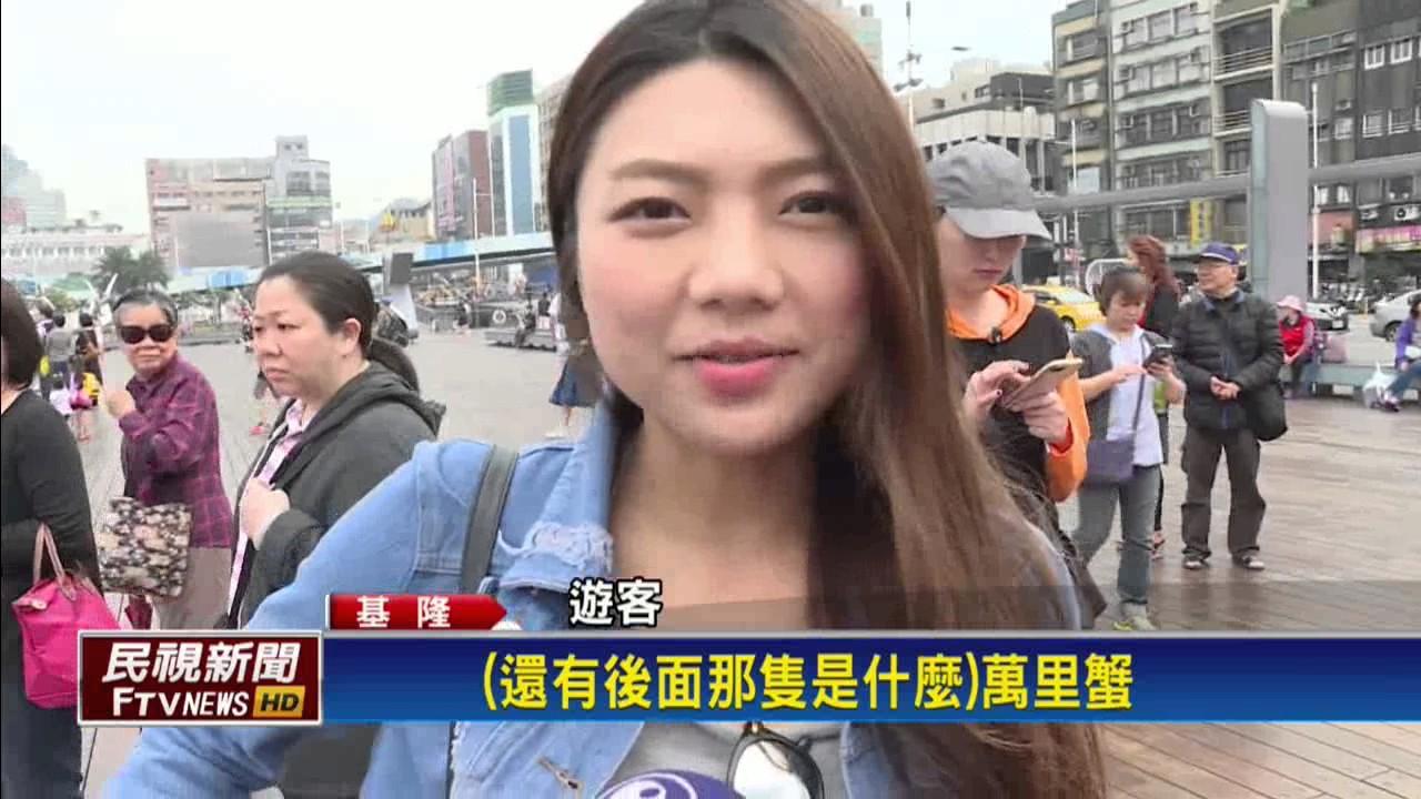 基隆慶兒童節 四層樓高虎克船長來了!-民視新聞 - YouTube