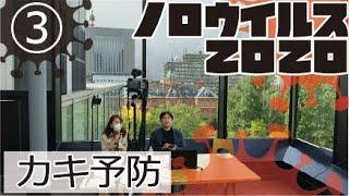 【ノロウイルス勉強会2020】第三話 カキ予防