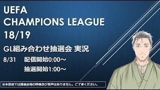[LIVE] 【映像・音声なし】UEFAチャンピオンズリーググループリーグ抽選会実況