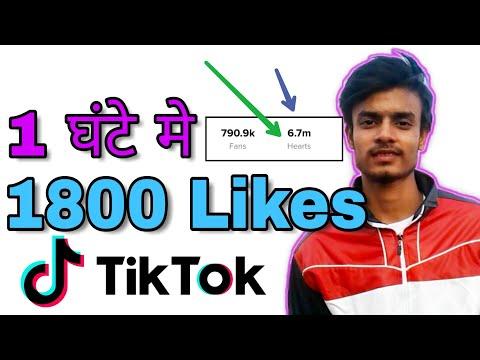 How To increase Tik Tok Likes (2019)   1 hour 1800 Likes on Tik Tok