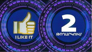 I Like It ArmeniaTV 21.04.19 Փուլ 1 Մրցութային օր 2 / Pul 1 Mrcutayin Or 2