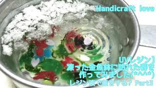【UVレジン】凍った金魚鉢に訪れた春を作ってみました(*^^*)レジン液で蓋をする?Part3 thumbnail