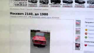 Москвич 2140, до 1980 Авито(авто с пробегом пермь купить автомобиль недорого в Москве осаго с доставкой претензия по каско доставка..., 2012-12-13T14:33:31.000Z)