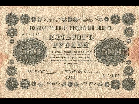 Банкнота 500 рублей 1918 года и ее реальная цена.