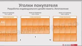 Уголок покупателя Стенды г. Владивосток ДВ регион(www.РекламныйГород.рф Скачать прайс http://www.xn--80agdbvehjjmaoj4m.xn--p1ai/naruzhnaya-reklama/informacionnye-stendy/ugolki-pokupatelya/, 2016-05-31T11:38:16.000Z)