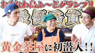 【スイーツ】最優秀賞受賞の「うるまの金プリン」が最強すぎた件!