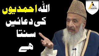 Khatme Nabuwat Maulvi: Allah Listens to Prayers of Ahmadi Muslims اللہ احمدیوں کی دعائیں سنتا ہے