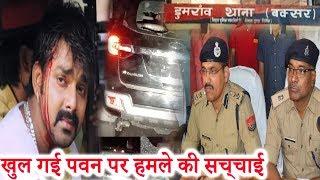 डुमराव पुलिस ने पवन पर हुए हमले का किया बड़ा खुलासा सामने आई सच्चाई Dumraon Police Pawan Singh
