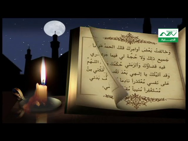 Dua Douaa Doaa دعاء كميل بن زياد بصوت القارىء وليد المزيدي Dua Kumayl Youtube