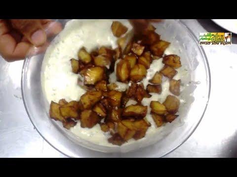 طاجن الباذنجان المقلي بالطحينة والثوم والليمون مع الشيف ابوصيام