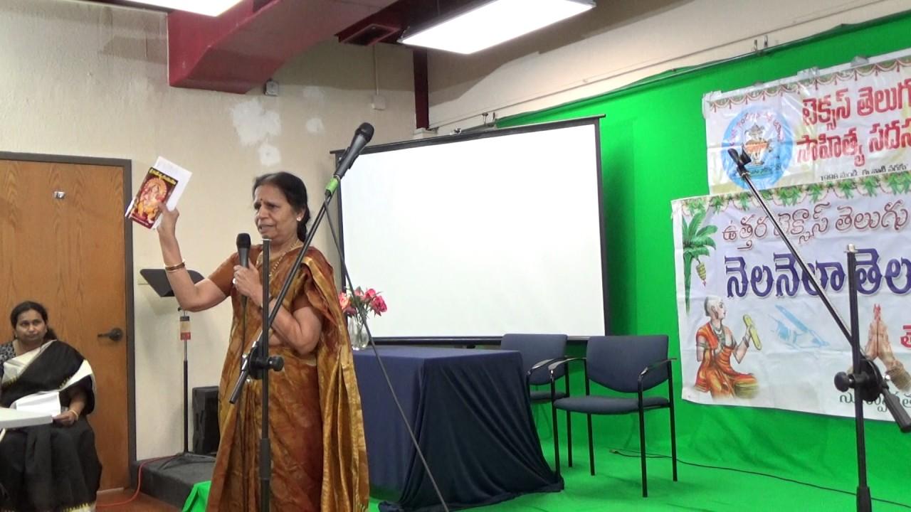 TANTEX - NNTV 116th - 38th TX Sahitya Vedika - Lalitha Kuchibhotla - Sree Ganeshwareeyam