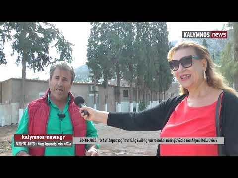 20-10-2020 Ο Αντιδήμαρχος Παντελής Ζωίδης για το πάλαι ποτέ φυτώριο του Δήμου Καλυμνίων