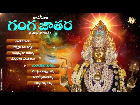 Ganga Jathara||Telugu Super Hit Songs||Jukebox||Goddess Gangamma Devotional Patalu||