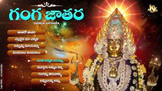 Ganga Jathara||Telugu Super Hit Songs||Jukebox||Goddess Gangamma Devotional Patalu||