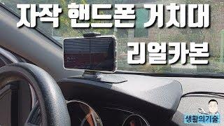 차량용 스마트폰 거치대 만들기(시인성확보)