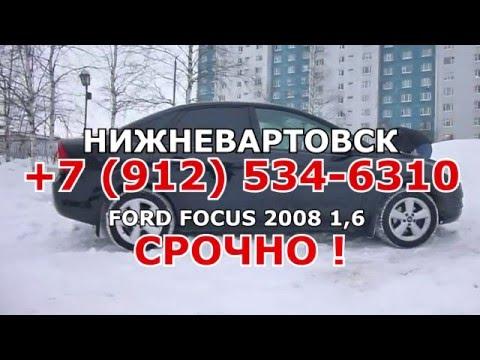 Продажа FORD FOCUS 2008