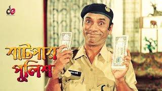 Batpar Police | Movie Scene | Dildar | Munmun | Rubel | Cheating With Driver