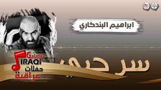 ابراهيم البندكاري سر حبي    حفلات عراقية ٢٠١٧