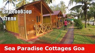 Sea Paradise Cottages - отель 2* (Индия, Северный Гоа, Мандрем). Обзор отеля.