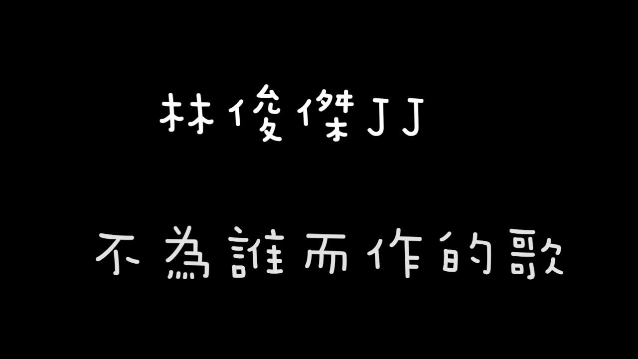 林俊傑JJ【不為誰而作的歌】歌詞版