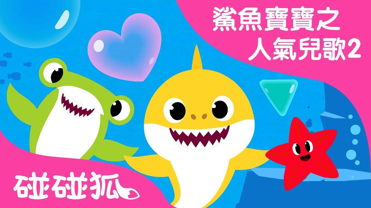 海底形狀 | 最新兒歌 | 鯊魚寶寶之人氣兒歌2 臺灣配音 | 碰碰狐PINKFONG