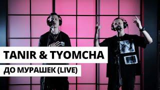 Tanir & Tyomcha - До мурашек (Live) cмотреть видео онлайн бесплатно в высоком качестве - HDVIDEO