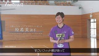 【ZAMST Footcraft】原 希美選手(ハンドボール / 三重バイオレットアイリス) スペシャルインタビュー