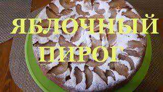 Пирог яблочный / В домашних условиях