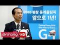 Korea kicks off Culture Olympics in run-up to 2018 Winter Games