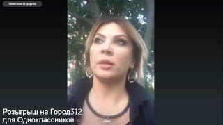 Розыгрыш на Город312 для Одноклассников