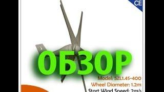 Ветрогенератор от подписчика для обзора 2016 пелинг