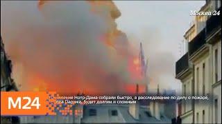"""Смотреть видео """"ТопСеть"""": любовь к Сталину и пожар в Нотр-Даме - Москва 24 онлайн"""