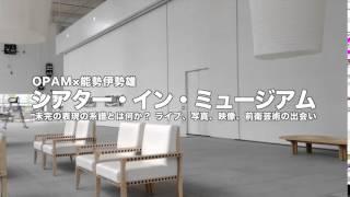#voonews20 #opamjp OPAM×能勢伊勢雄『シアター・イン・ミュージアム』ミュージアムの新しい姿がみえるかも